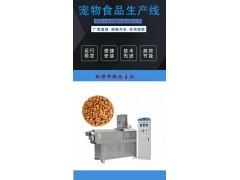 大彤机械供应 狗粮机 狗粮设备 宠物食品生产线