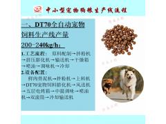 全套狗粮设备  狗粮膨化设备生产线  大彤狗粮设备组成