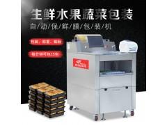 社区配送蔬菜自动称重包保鲜膜的机器蔬菜配送自动称重打包机