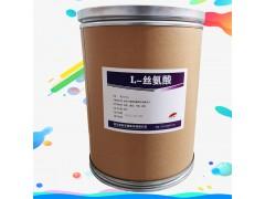 L-丝氨酸生产厂家食品级 L-丝氨酸厂家批发 河北润步
