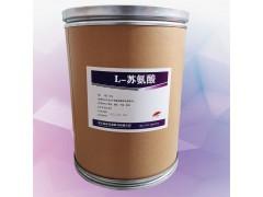 L-苏氨酸生产厂家食品级 L-苏氨酸厂家批发 河北润步