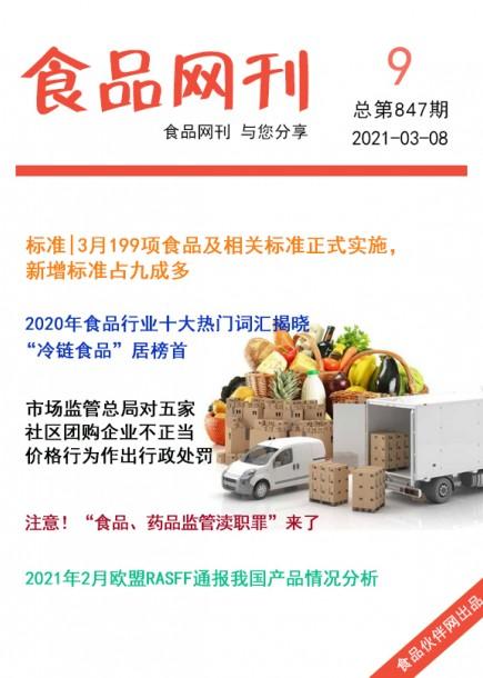 食品网刊2021年第847期