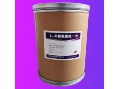 L-半胱氨酸盐一水食品级价格 L-半胱氨酸盐一水厂家价格