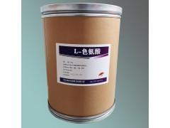 L-色氨酸食品级价格 L-色氨酸厂家价格