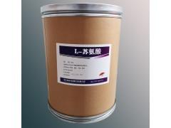 L-苏氨酸食品级价格 L-苏氨酸厂家价格