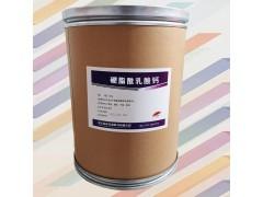 硬脂酰乳酸钙食品级价格 硬脂酰乳酸钙厂家价格