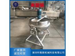 电加热导热油夹层锅 肉制品蒸煮锅 熬化糖夹层炒锅