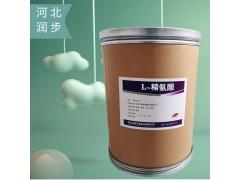 L-精氨酸 食品级L-精氨酸厂家货源