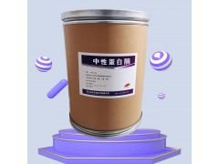 中性蛋白酶 食品级中性蛋白酶厂家货源