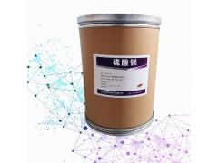 硫酸镁 食品级硫酸镁厂家货源