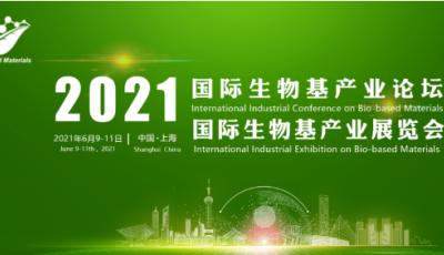 2021 国际生物基产业论坛