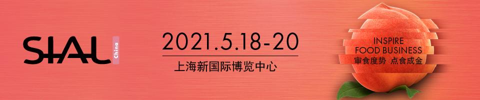 2021中国国际食品和饮料展览会SIAL China
