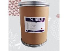 饲料级DL-蛋氨酸厂家货源 农业级DL-蛋氨酸厂家供应