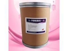 L-半胱氨酸盐一水加工厂 食用L-半胱氨酸盐一水供应效果