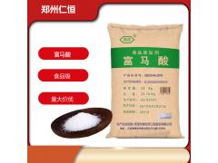 供应富马酸 常茂富马酸 食品级富马酸厂价 酸度调节剂富马酸