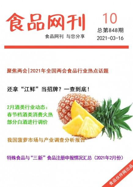 食品网刊2021年第848期