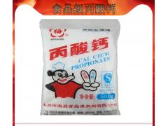 丙酸钙食用 梅牌丙酸钙 食品级丙酸钙 丙酸钙的作用