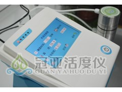 乳酸菌水分活度仪测试条件及厂家