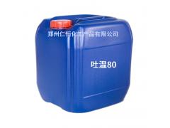 吐温80 食品级吐温80 吐温80乳化剂 吐温80生产厂家