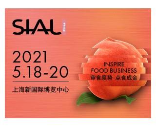 SIAL China中国国际食品和饮料展览会5月上海举办  把脉老年人消费万亿级市场