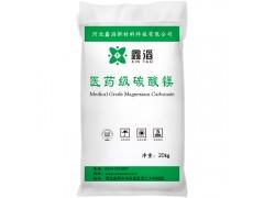 医药级碳酸镁生产厂家河北鑫滔食品级碳酸镁价格