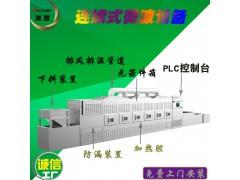 供应大中型黑水虻微波烘干设备柜式微波烤箱可选