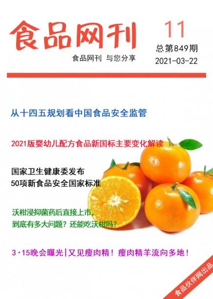 食品网刊2021年第849期