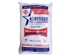 轻质碳酸钙 食品级轻质碳酸钙 食品级轻质碳酸钙厂家