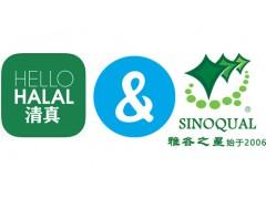 马来西亚halal认证办理,东南亚清真认证办理