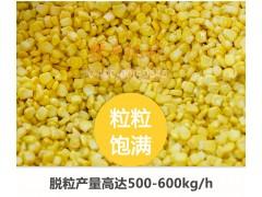 自动玉米切粒机 玉米脱粒机 加工玉米粒的机器