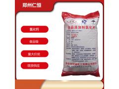 氯化钙 食品级氯化钙粉末 无水氯化钙 颗粒氯化钙 生产厂家