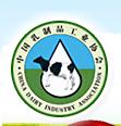 中国乳制品工业协会第二十七次年会暨 2021年中国(国际)乳业技术博览会