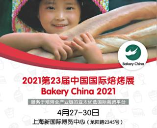 第23届中国国际焙烤展久久不见久久见 2021甚是想念