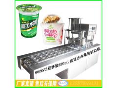 380ml杯装椰子汁灌装封口机液体定量灌装封杯机