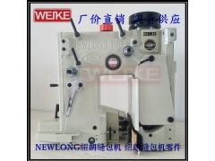 NEWLONG纽朗牌DS-9C封包机厂价直销质保壹年