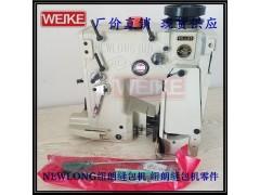 DS-9C缝包机价格 NEWLONG纽朗牌缝包机