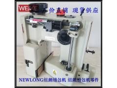 纽朗缝包机价格 NEWLONG纽朗DS-9C缝包机
