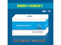 黄曲霉M1快速检测卡_食品安全检测试剂_乳品检测供应