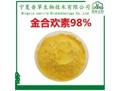 金合欢素98%厂家供应 甲氧基黄酮 刺槐黄素 刺槐素99%