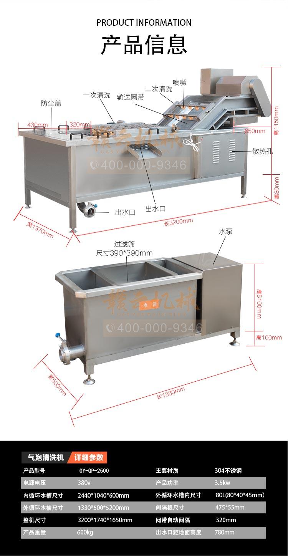 洗梅干菜的机器