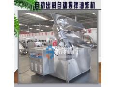 经济款质量好的电加热油炸锅 畅销型油炸食品生产设备