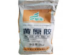 黄原胶 黄原胶食品级 高粘度黄原胶 黄原胶生产厂家