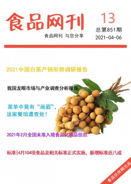食品网刊2021年第851期
