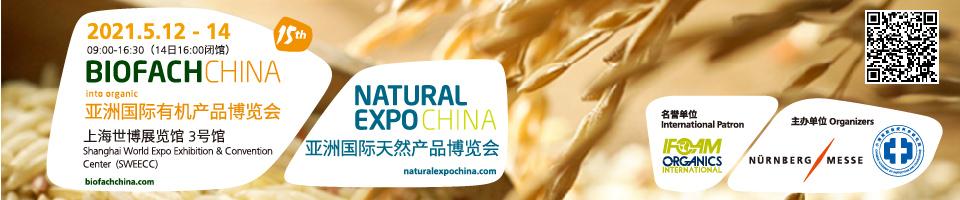 2021亚洲国际有机产品博览会(BIOFACH CHINA 2021)