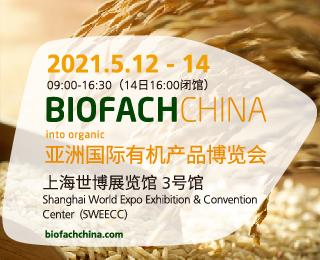 政策解读有机产业与BIOFACH CHINA 2021共话有机新世代