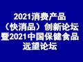 2021消费产品(快消品)创新论坛暨2021中国保健食品远望论坛
