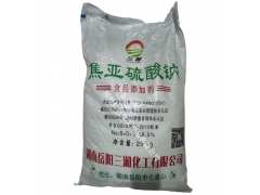 焦亚硫酸钠 食品级焦亚硫酸钠 焦亚硫酸钠生产厂家