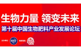 生物力量 领变未来  第十届中国生物肥料产业发展论坛