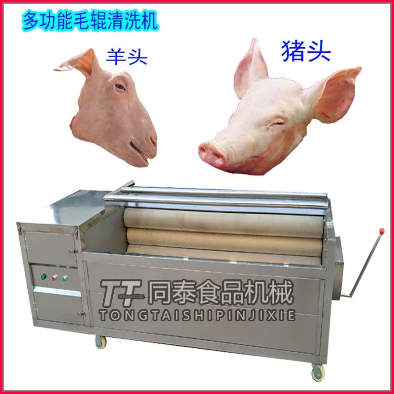 羊头猪头清洗机