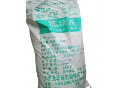 抗结剂 龙华抗结剂 二氧化硅抗结剂 面粉抗结剂